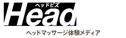 ヘッドマッサージ体験ブログ Head.BZ